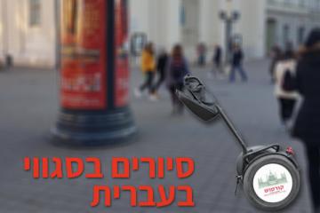 סיורי סגווי בבודפשט בעברית